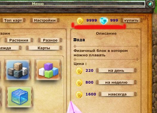 чит на игру копатель онлайн деньги